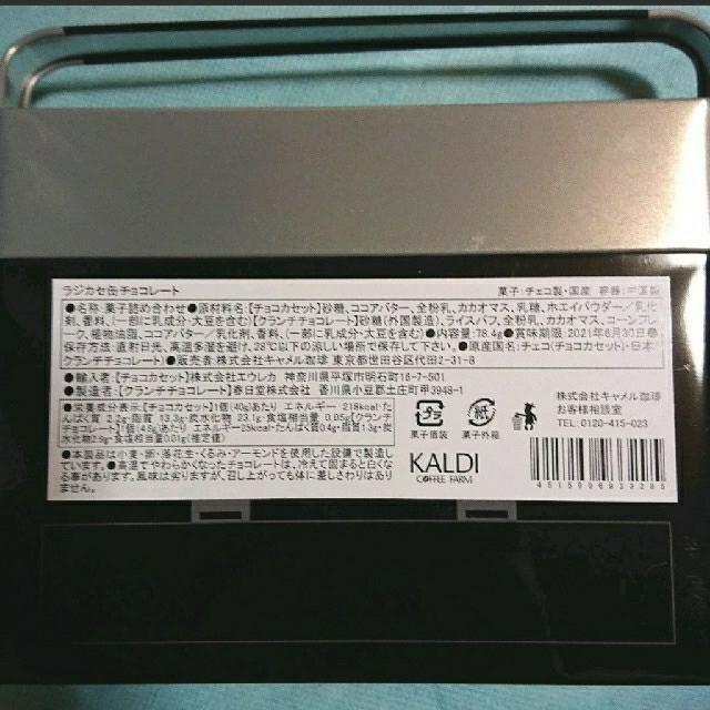 KALDI(カルディ)のラジカセ缶チョコレート 食品/飲料/酒の食品(菓子/デザート)の商品写真