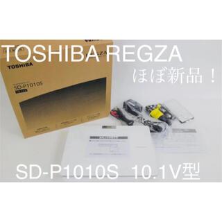 トウシバ(東芝)のTOSHIBA REGZA レグザポータブルプレーヤー SD-P1010S(DVDプレーヤー)