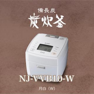 ミツビシ(三菱)の三菱IHジャー NJ-VVB10-W(炊飯器)