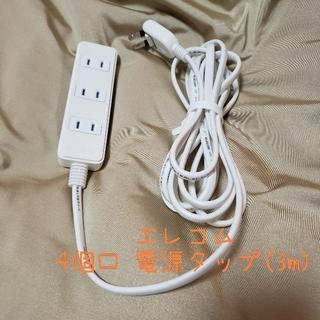 エレコム(ELECOM)の電源タップ 4個口 3m ほこり防止 エレコム(その他)