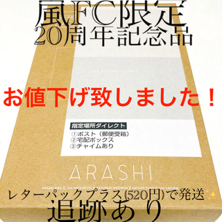 嵐 - 【新品】嵐 ファンクラブ限定 20周年フォトフレーム