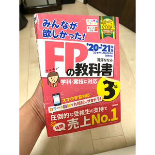 タックシュッパン(TAC出版)のFPの教科書(資格/検定)