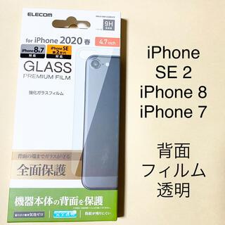 エレコム(ELECOM)のiPhone SE 2 /8/7 背面フィルム 強化ガラス 高硬度9H 透明(保護フィルム)