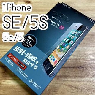 エレコム(ELECOM)のエレコム iPhone SE・ 5S 強化ガラスフィルム 反射指紋防止(保護フィルム)