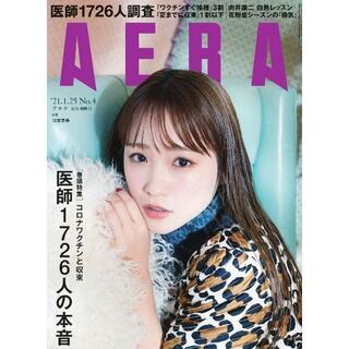 AKB48 - 【新品/補強あり】AERAアエラ2021 1/25 川栄李奈 AKB48向井康二