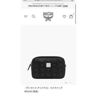 MCM - mcm 美品 〈ヴィセトス オリジナル〉 カメラバッグ