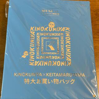 宝島社 - 大人ミューズ 2月号付録 紀伊國屋 特大お買い物バッグ