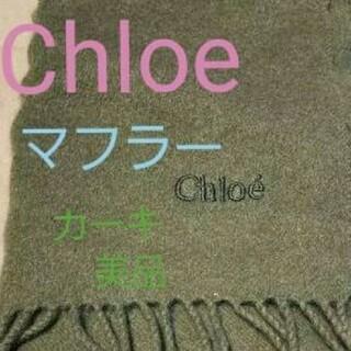 Chloe - Chloe クロエ マフラー