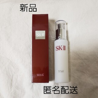 SK-II - エスケーツー フェイシャルリフトエマルジョン