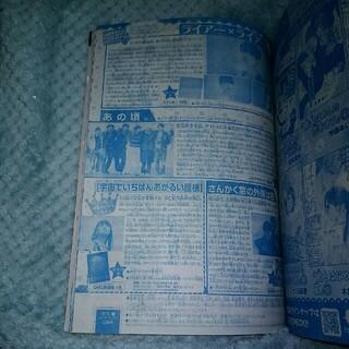 コウダンシャ(講談社)の別冊フレンド 2月号 シネマブレイク 応募券 映画(少女漫画)