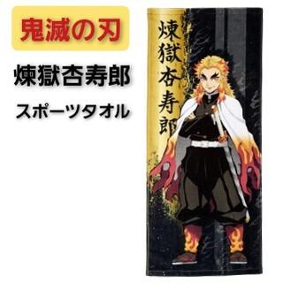集英社 - 鬼滅の刃 煉獄杏寿郎 スポーツタオル