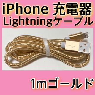 アイフォーン(iPhone)の【1m*ゴールド】Lightningケーブル*iPhone.iPad等用充電器(バッテリー/充電器)