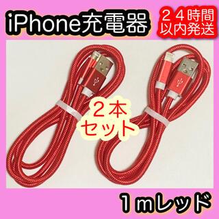 アイフォーン(iPhone)の【1m*レッド×2本】Lightningケーブル*iPhone.iPad充電器(バッテリー/充電器)