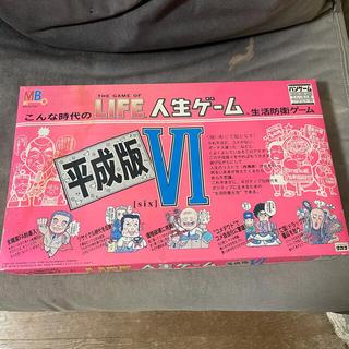 人生ゲーム 平成版Ⅵ(人生ゲーム)