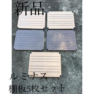 ルミナス(LUMINOUS)の新品 ルミナス ウッドシェルフ(棚板) 5枚セット 送料無料(棚/ラック/タンス)