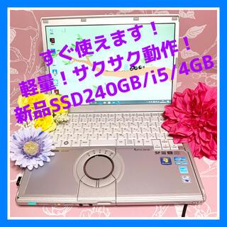 パナソニック(Panasonic)の超軽量 限定1台 爆速 DVD-RW Win10  マイクロソフトオフィス(ノートPC)