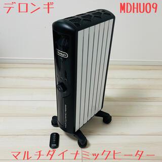 デロンギ(DeLonghi)の早い者勝ち!19年製 MDHU09 オイルヒーター マルチダイナミックヒーター(オイルヒーター)