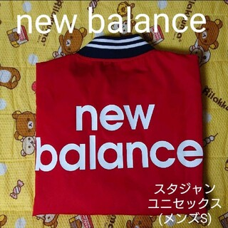 ニューバランス(New Balance)のスニーカー派のオシャレ着!new balance スタジャン (ユニセックス)(ナイロンジャケット)