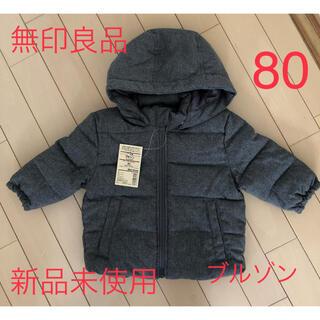 ムジルシリョウヒン(MUJI (無印良品))の新品 無印良品 ベビー ジャンパー アウター 80(ジャケット/コート)