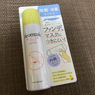 AROMASK VEIL spray マスク スプレー 除菌・消臭