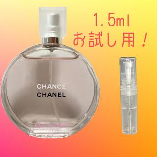 CHANEL - Chanel Chance シャネル チャンス オータンドゥール 1.5ml