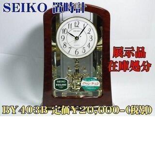 セイコー(SEIKO)の在庫処分 SEIKO 置時計 BY403B 定価¥20,000-(税別)(置時計)