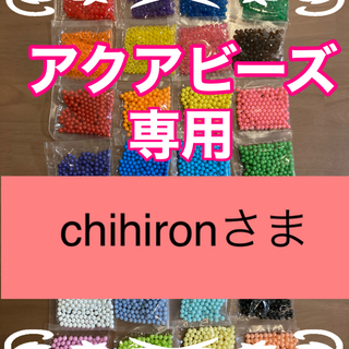 EPOCH - アクアビーズ★100個×2袋セット 正規品 追加変更可