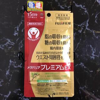 富士フイルム - 富士フイルムメタバリアプレミアムEX