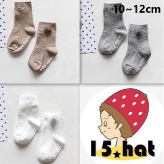 シンプルリブ(10~12cm) 3足ベビーキッズソックス子供靴下くつした