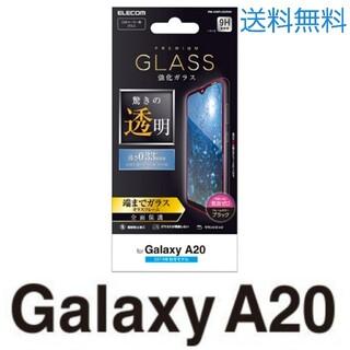エレコム(ELECOM)の【送料無料】Galaxy A20 スマホ液晶保護フィルム エレコム(保護フィルム)