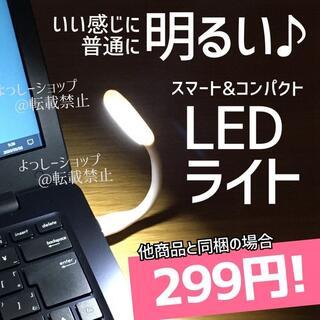 LEDライト 照明 USB ミニライト 読書灯 ランプ USBライト 大人気