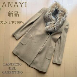 ANAYI - 新品◎ANAYIフォックスファー付カシミヤロングコートキャメル36ベージュ19万