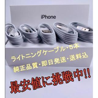 【送料無料】ライトニングケーブル5本セット iphone 純正品質(バッテリー/充電器)