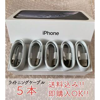アイフォーン(iPhone)の iPhone 充電器 充電ケーブル lightning 5本 純正品同等 k(バッテリー/充電器)