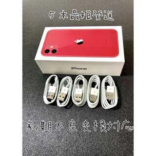 ライトニングケーブル iphone 充電(バッテリー/充電器)