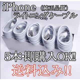 アイフォーン(iPhone)の iPhone 充電器 充電ケーブル lightning 5本 純正品同等 l(バッテリー/充電器)
