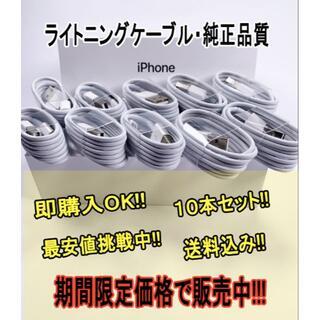 【期間限定】 10本セット iPhone 充電器 充電ケーブル 純正品質  (バッテリー/充電器)