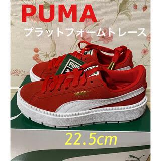 PUMA - PUMA プラットフォーム トレース WMNS 22.5cm 厚底 スウェード赤