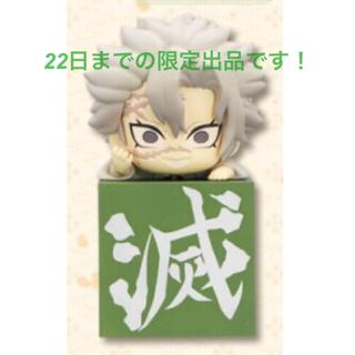 BANDAI - 最安値!22日まで限定出品!鬼滅の刃 ひっかけフィギュア 不死川実弥