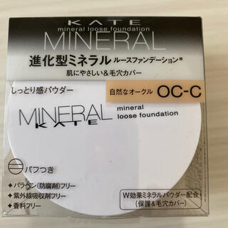 KATE - オークルC ケイトミネラルルースファンデーション