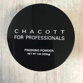 チャコット(CHACOTT)のチャコットフォープロフェッショナルズフィニッシングパウダー(フェイスパウダー)