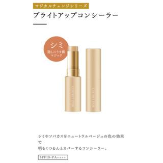 コフレドール(COFFRET D'OR)のコフレドールブライトアップコンシーラー☆コンシーラー シミ隠し 補正料(コンシーラー)