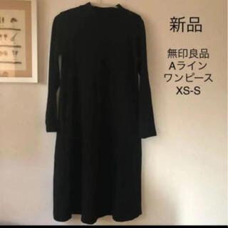 ムジルシリョウヒン(MUJI (無印良品))の新品未使用 タグ付き 無印良品 Aラインワンピース 二重編み XS-S ブラック(ひざ丈ワンピース)