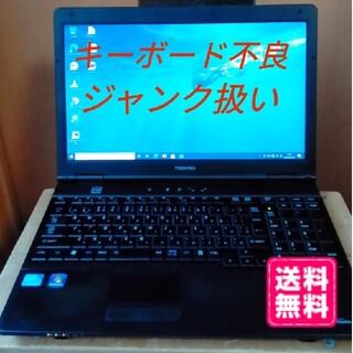 東芝 - 東芝 ノートパソコン satellite キーボード不良 ジャンク扱い