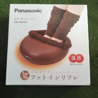 パナソニック(Panasonic)のフットインリフレ 足裏 マッサージ器(フットケア)