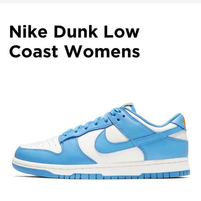 NIKE(ナイキ)のNIKE DUNK LOW Coast 24cm ナイキ ダンク 新品 レディースの靴/シューズ(スニーカー)の商品写真