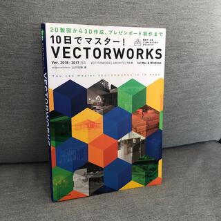 10日でマスター!VECTORWORKS Ver.2018/2017対応(コンピュータ/IT)