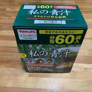 ヤクルト(Yakult)の新品 ヤクルト 私の青汁 4g×60袋Yakult 元気な畑(青汁/ケール加工食品)