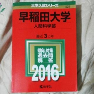 キョウガクシャ(教学社)の赤本 早稲田大学(人間科学部) 2016(語学/参考書)