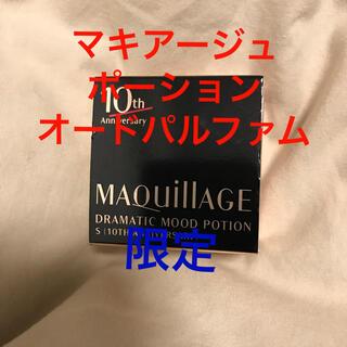 マキアージュ(MAQuillAGE)のマキアージュドラマティックムードポーション限定(香水(女性用))
